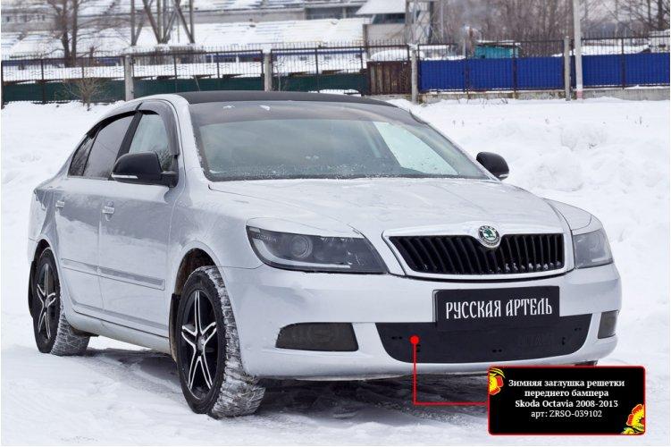Заглушка решетки бампера для зимы Octavia 2008-2013