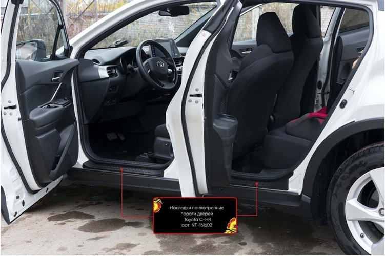 Пластиковые накладки на пороги Toyota C-HR 2018-