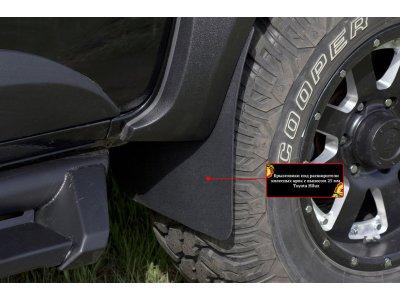 Брызговики (выступ 25 мм) Тойота Хайлюкс 2015-