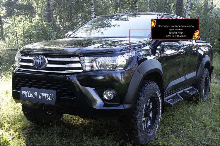 Реснички на передние фары Toyota Hilux 2015-2018
