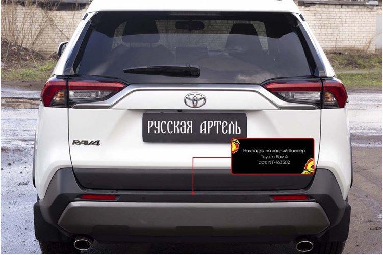 Пластиковая накладка заднего бампера Toyota Rav4 2020+