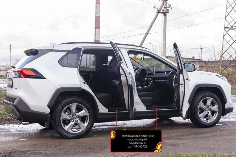 Защитные накладки на пороги дверей Toyota Rav4