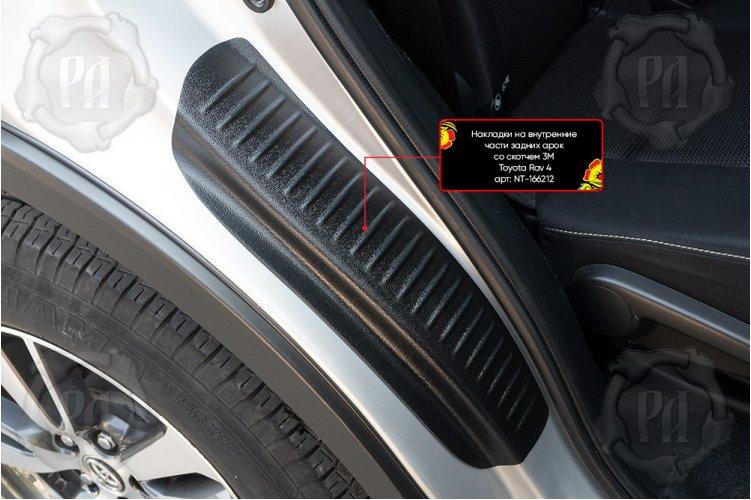 Накладки на задние арки Toyota Rav4 2015-2019