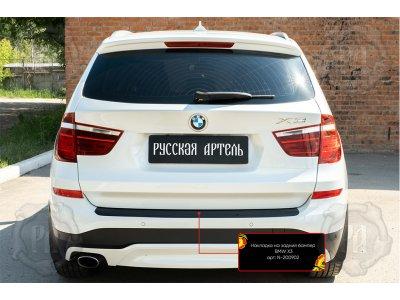 Накладка на бампер BMW X3 2014-2017