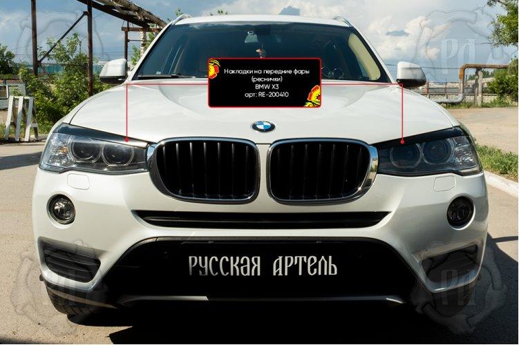 Реснички на передние фары BMW X3 2014-2017