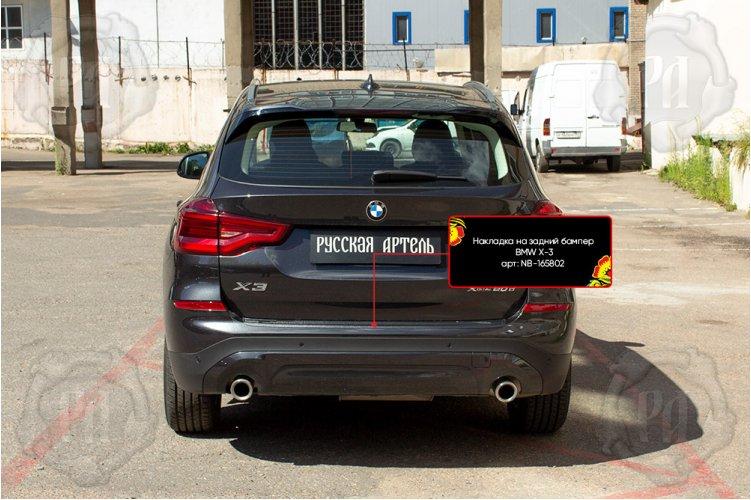 Накладка на бампер BMW X3 2018-