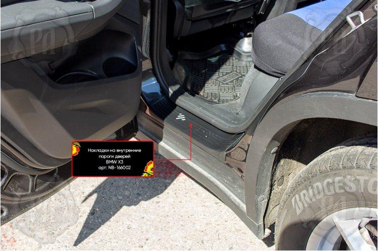 Накладки на пороги дверей BMW X3 2018-