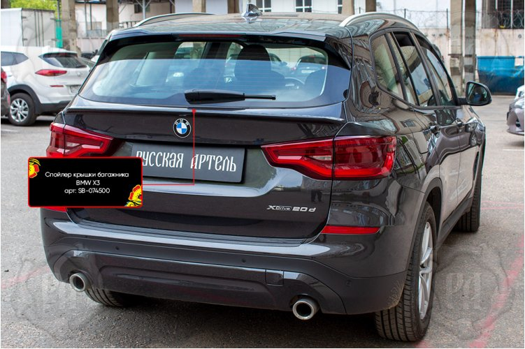 Лип-спойлер багажника BMW X3 2018-