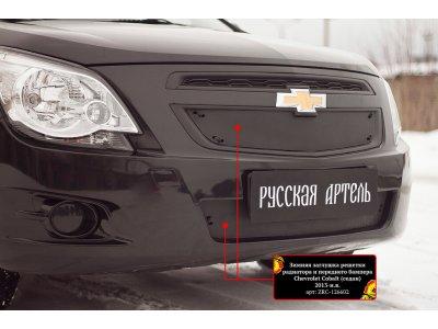 Зимняя заглушка радиатора и бампера Chevrolet Cobalt 2013-
