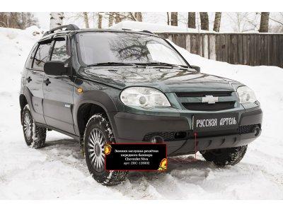 Зимняя заглушка в бампер Chevrolet Niva Bertone 2009-