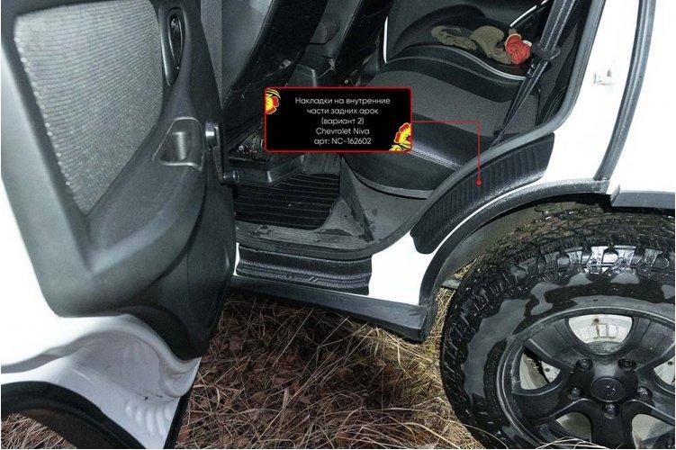 Защитные накладки на части задних арок №2 Chevrolet Niva Bertone 2009-