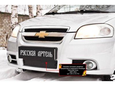 Заглушка (накладка) бампера Авео зимняя (Chevrolet Aveo)