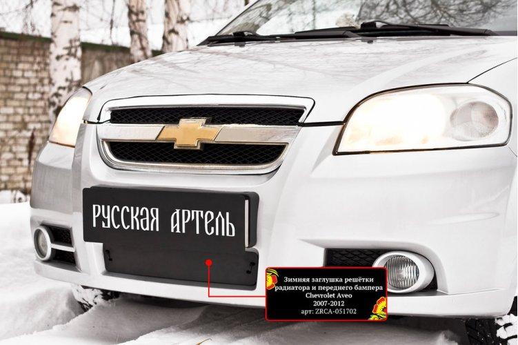 Зимняя заглушка в бампер Chevrolet Aveo седан