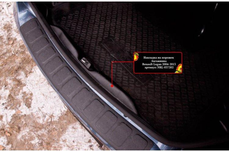 Накладка на порог багажника Renault Logan 2004-2013