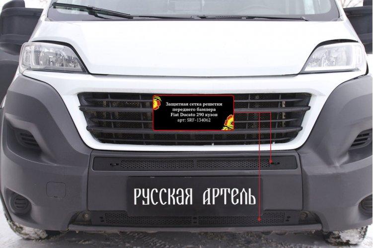 Защитная сетка в бампер для Fiat Ducato (кузов 290)