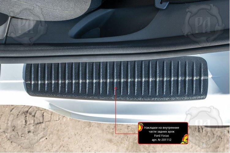 Накладки на задние арки Ford Focus II 2005-2008