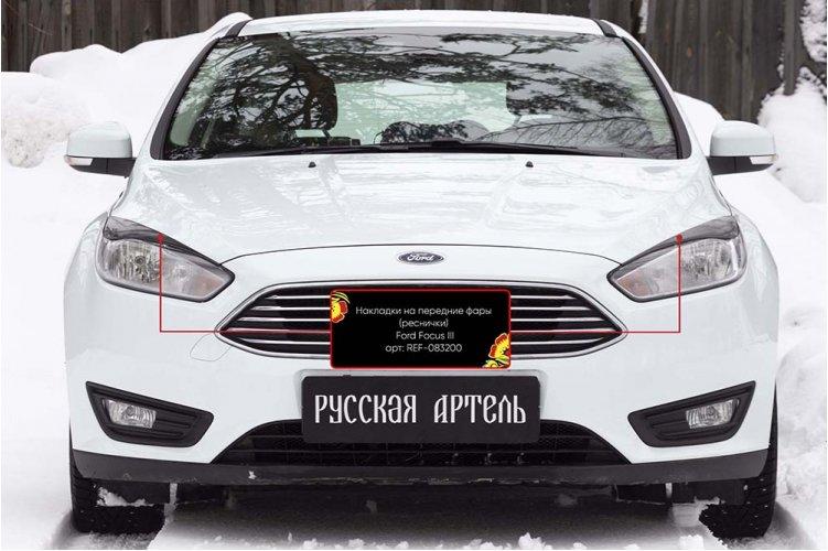 Накладки на передние фары Ford Focus III 2014-