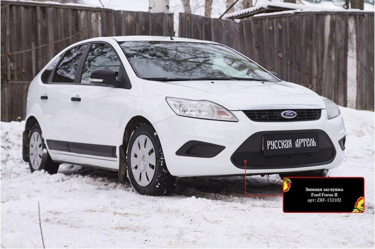 Зимняя заглушка в бампер Ford Focus 2