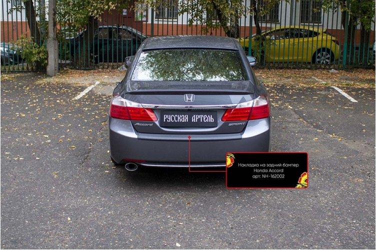 Защитная накладка на задний бампер Honda Accord 2012-2015