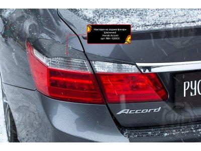 Реснички на задние фары Honda Accord IX (седан) 2012-2015