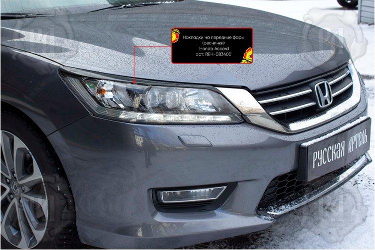 Реснички на передние фары Honda Accord IX (седан) 2012-2015