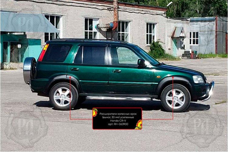Расширители арок с выносом 3 см для Honda CR-V 1999-2001