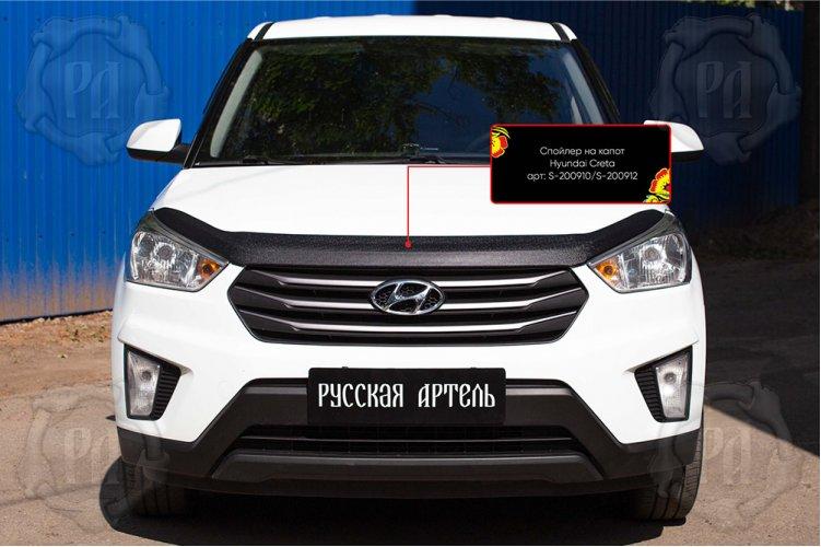 Спойлер дефлектор на капот Hyundai Creta I 2016-2019