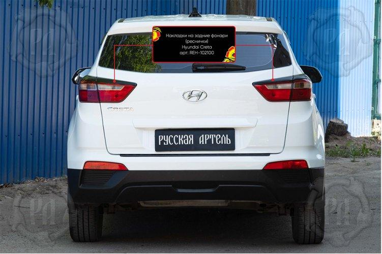 Реснички на задние фары Hyundai Creta I 2016-2019
