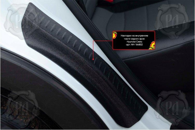 Накладки внутренние части задних арок Hyundai Creta 2016-