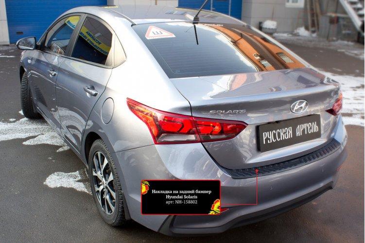 Декоративная накладка на бампер Hyundai Solaris седан