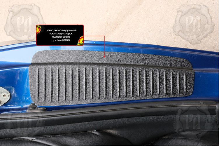 Накладки на задние арки Hyundai Solaris седан 2010-2014