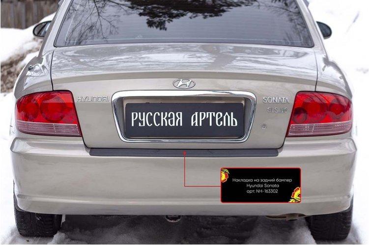 Защитная накладка на бампер Hyundai Sonata 2002-