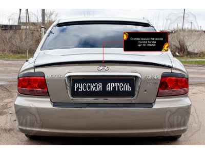 Лип-спойлер багажника Hyundai Sonata IV 2001-2012 (рестайлинг)