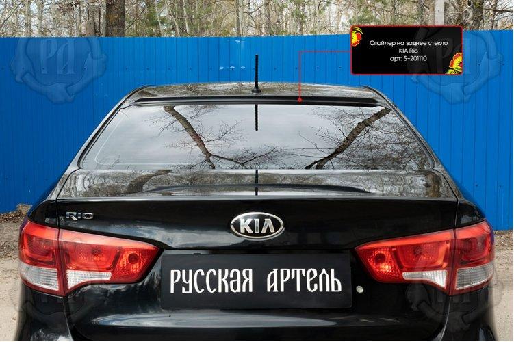 Спойлер заднего стекла для тюнинга KIA Rio III (седан) 2015-2016