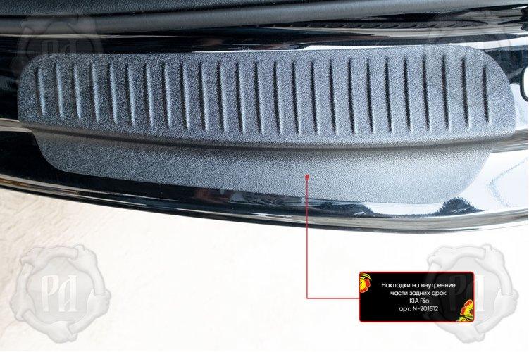 Накладки на задние арки KIA Rio IV (седан) 2020-