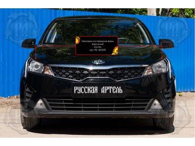 Реснички на передние фары KIA Rio IV (седан) 2020-