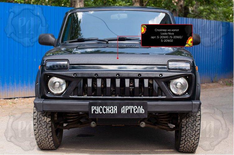 Спойлер дефлектор на капот Lada (ВАЗ) Нива 2121 -