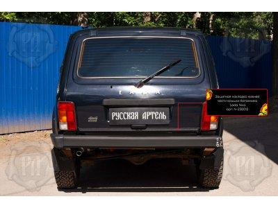 Накладка нижней части крышки багажника Lada (ВАЗ) Нива 2121 -