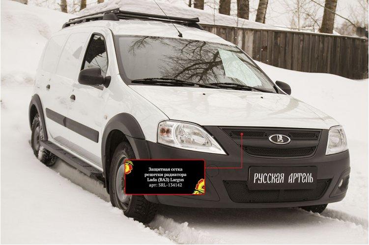Пластиковая сетка в решетку радиатора Lada (ВАЗ) Largus 2012-