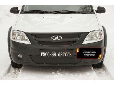 Зимняя заглушка на решетку радиатора Lada (Ваз) Largus 2012-