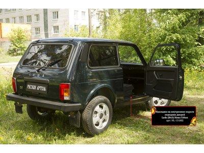 Накладки на пороги дверей Lada (ВАЗ) Нива Urban -