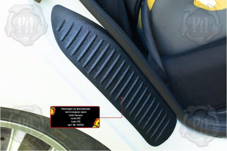 Накладки внутренние части задних арок Lada Приора седан