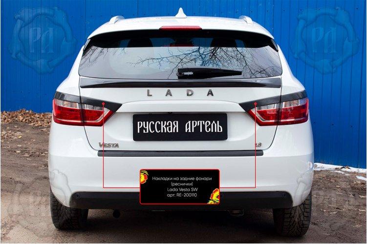 Накладки на задние фонари Lada Vesta SW 2018-