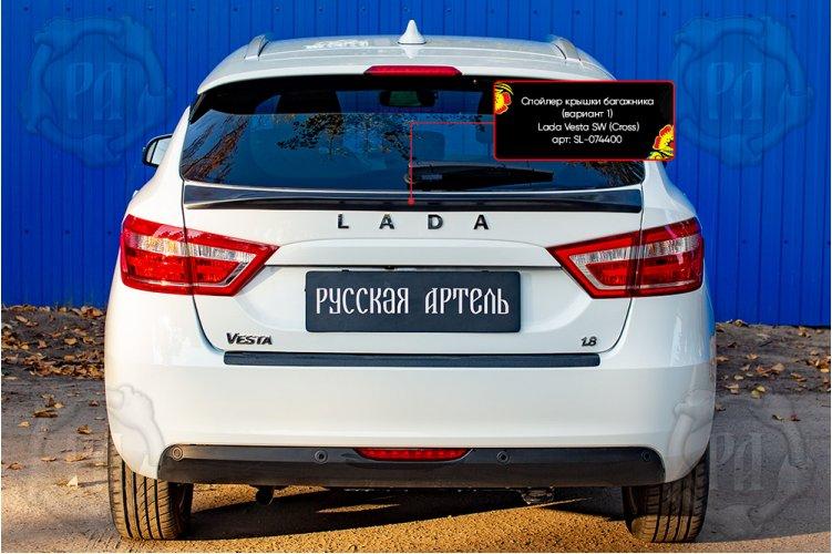 Лип-спойлер багажника Lada Vesta SW 2018-
