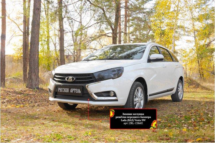 Заглушка (накладка) бампера Lada (ВАЗ) Vesta SW