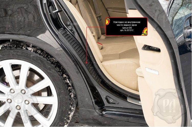Накладки на задние арки Lexus GS 300 2005-2008