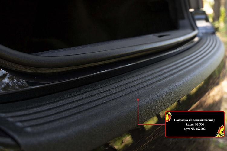 Пластиковая накладка на бампер Lexus GS 300