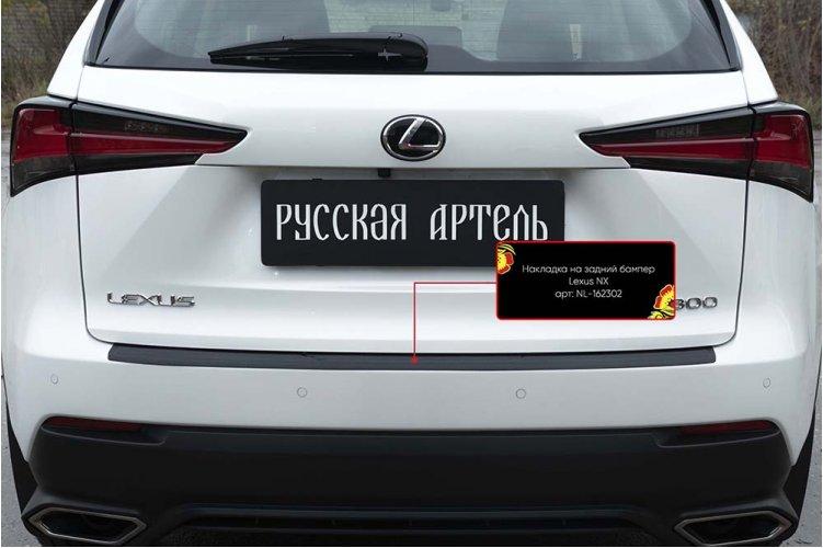 Защитная накладка на задний бампер Lexus NX 2017-