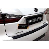 Защитная накладка на задний бампер Lexus RX 350 2016-