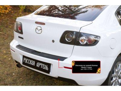 Защитная накладка на бампер Mazda 3 седан 2003-